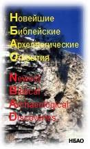 Новейшие археологические отктрытия